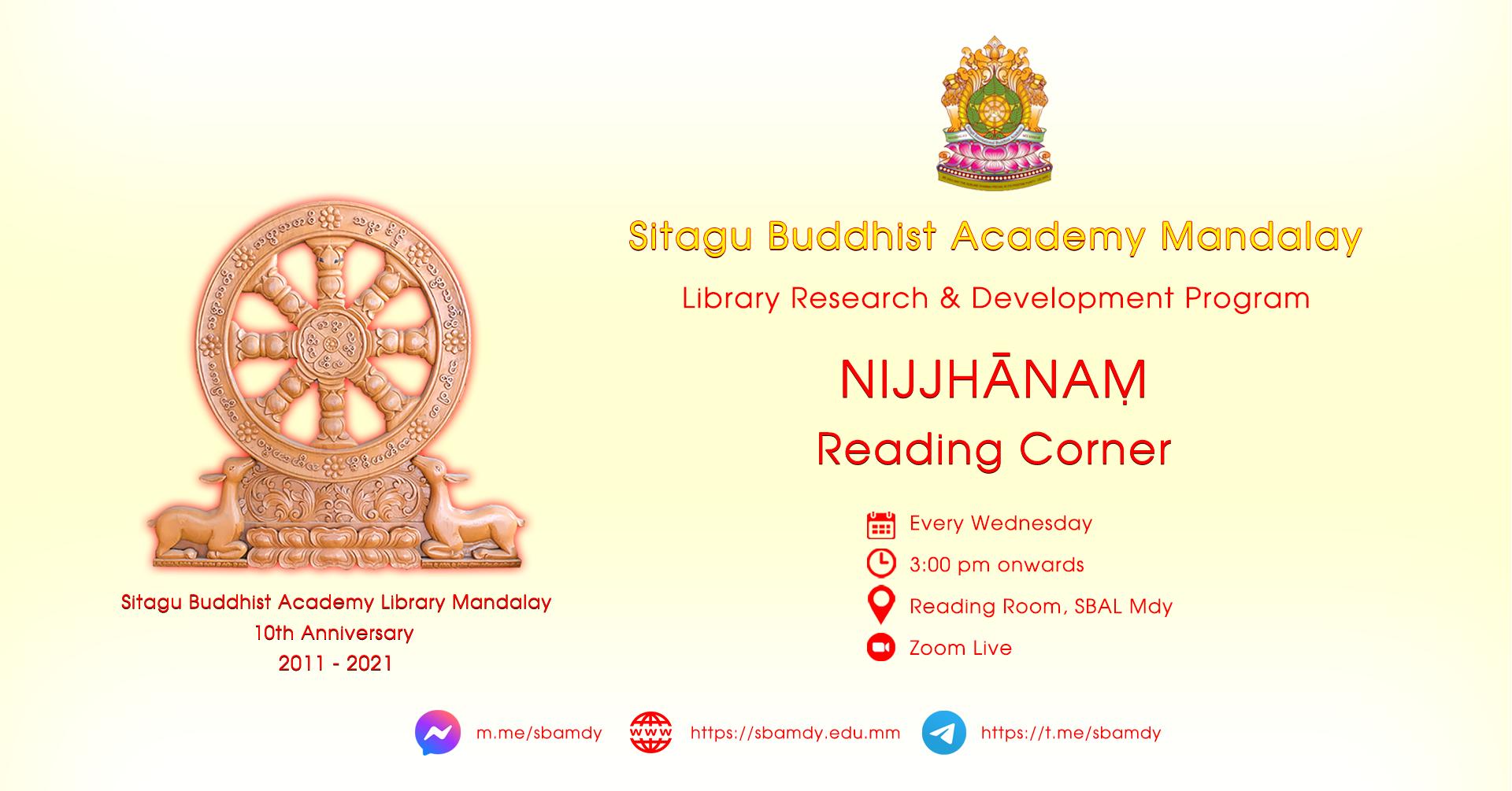 Nijjhanam Reading Corner